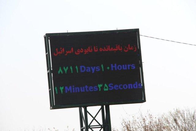 نصب ثانیهشمار نابودی اسرائیل در مشهد+تصویر