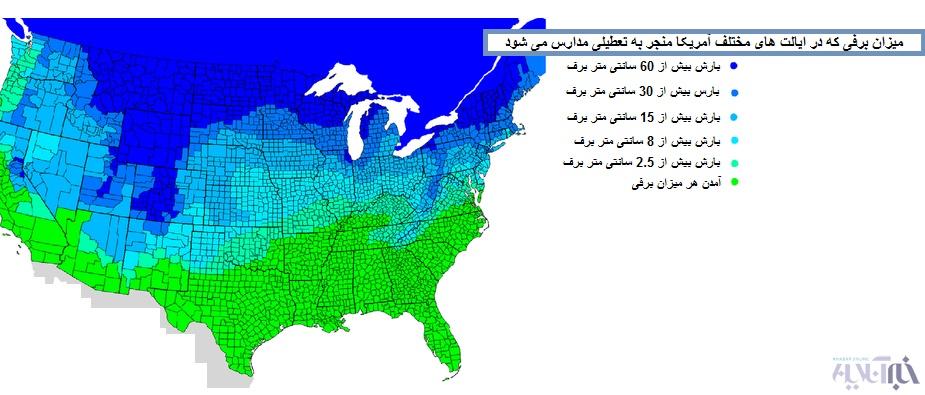 در دنیا با چقدر برف و سرما مدارس تعطیل میشوند؟