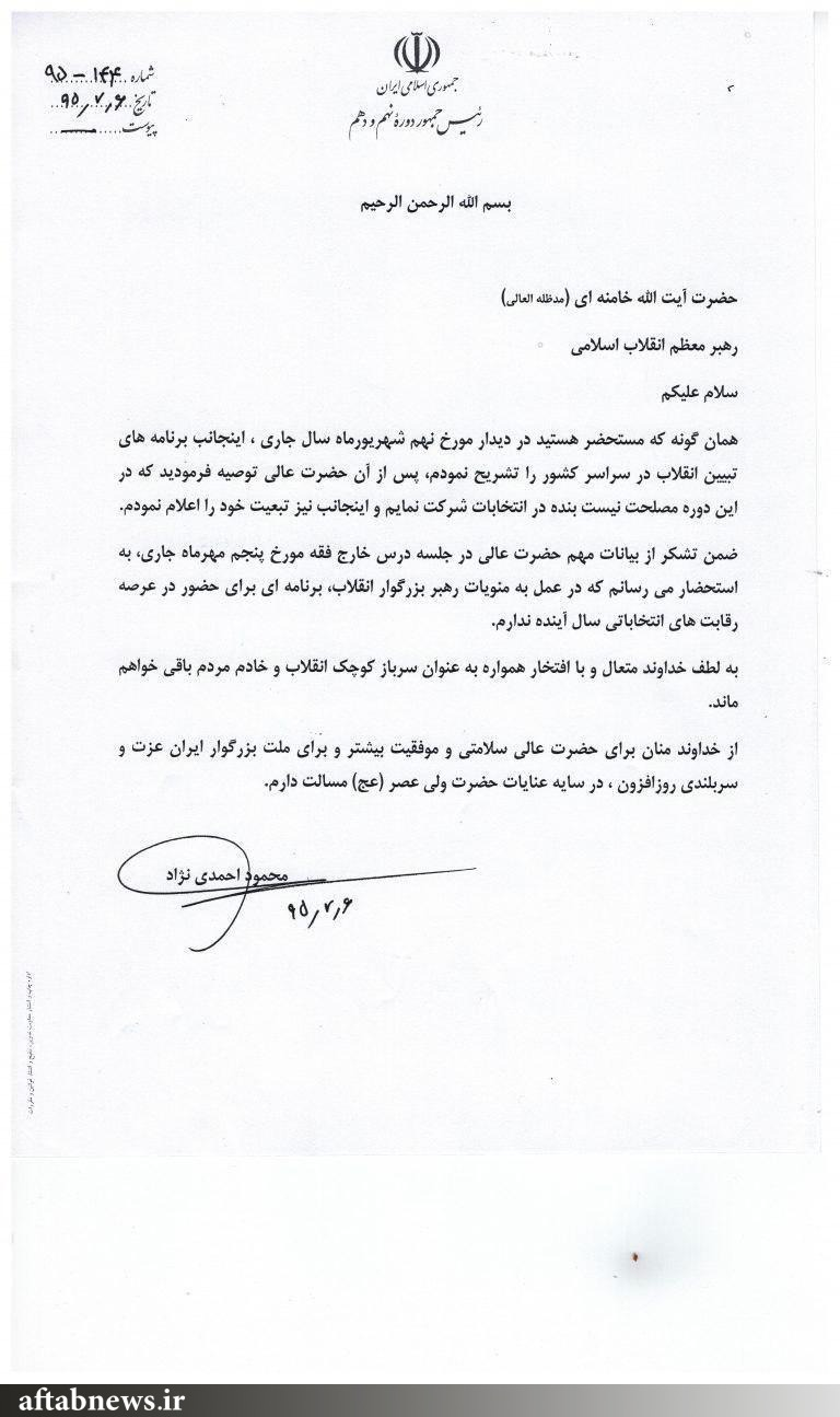 احمدینژاد در انتخابات ثبتنام کرد/مشایی و بقایی هم ثبتنام کردند+ فیلم و تصاویر