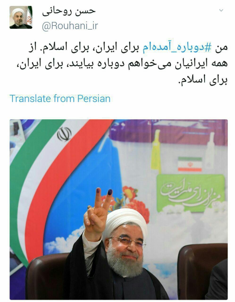 تصویر و توئیت معنادار حسن روحانی