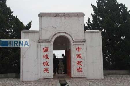 دهکده پارسیان در چین+تصاویر