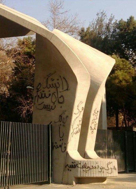 از مخدوشکنندگان سردر دانشگاه تهران شکایت کنید+عکس