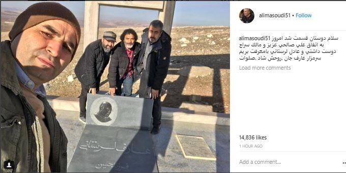 سلفی بازیگران بر سر مزار عارف لرستانی+ عکس