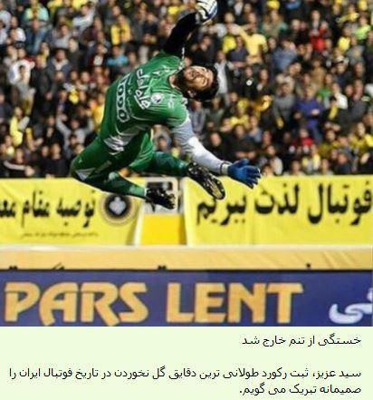 واکنش منصوریان به رکوردشکنی حسینی+عکس