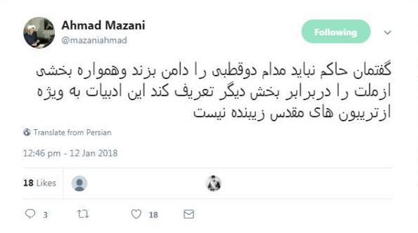 از «خس و خاشاک» تا «آشغال»؛ چرا در ایران با «معترضان» اینگونه برخورد میشود؟