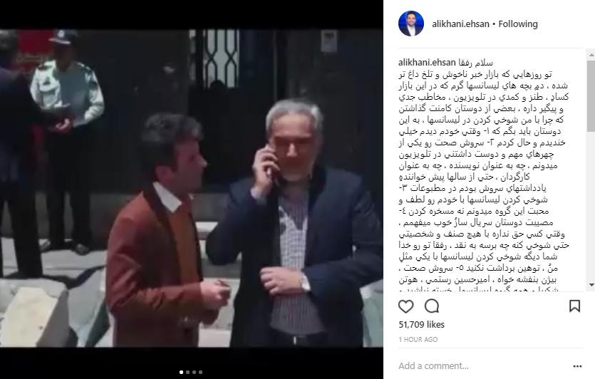 واکنش احسان علیخانی به شوخیهای سریال «لیسانسهها» با او+ عکس
