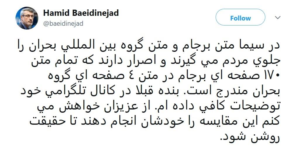 واکنش توئیتری بعیدینژاد به برنامه اخیر صداوسیما درباره برجام/ عکس