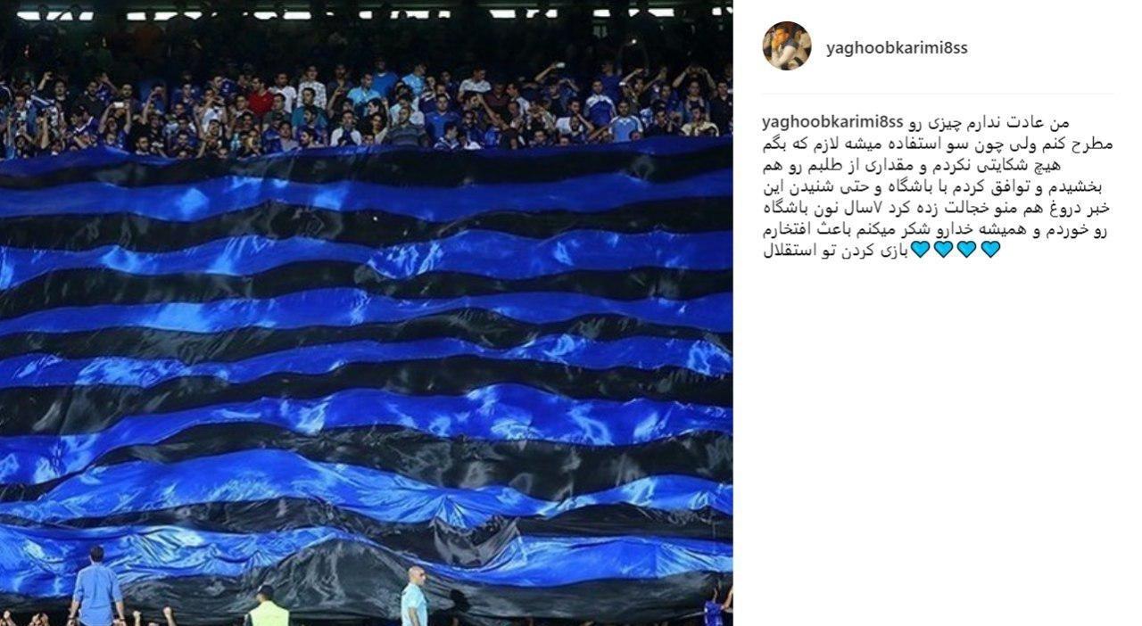 واکنش اینستاگرامی یعقوب کریمی به شایعه شکایت از استقلال