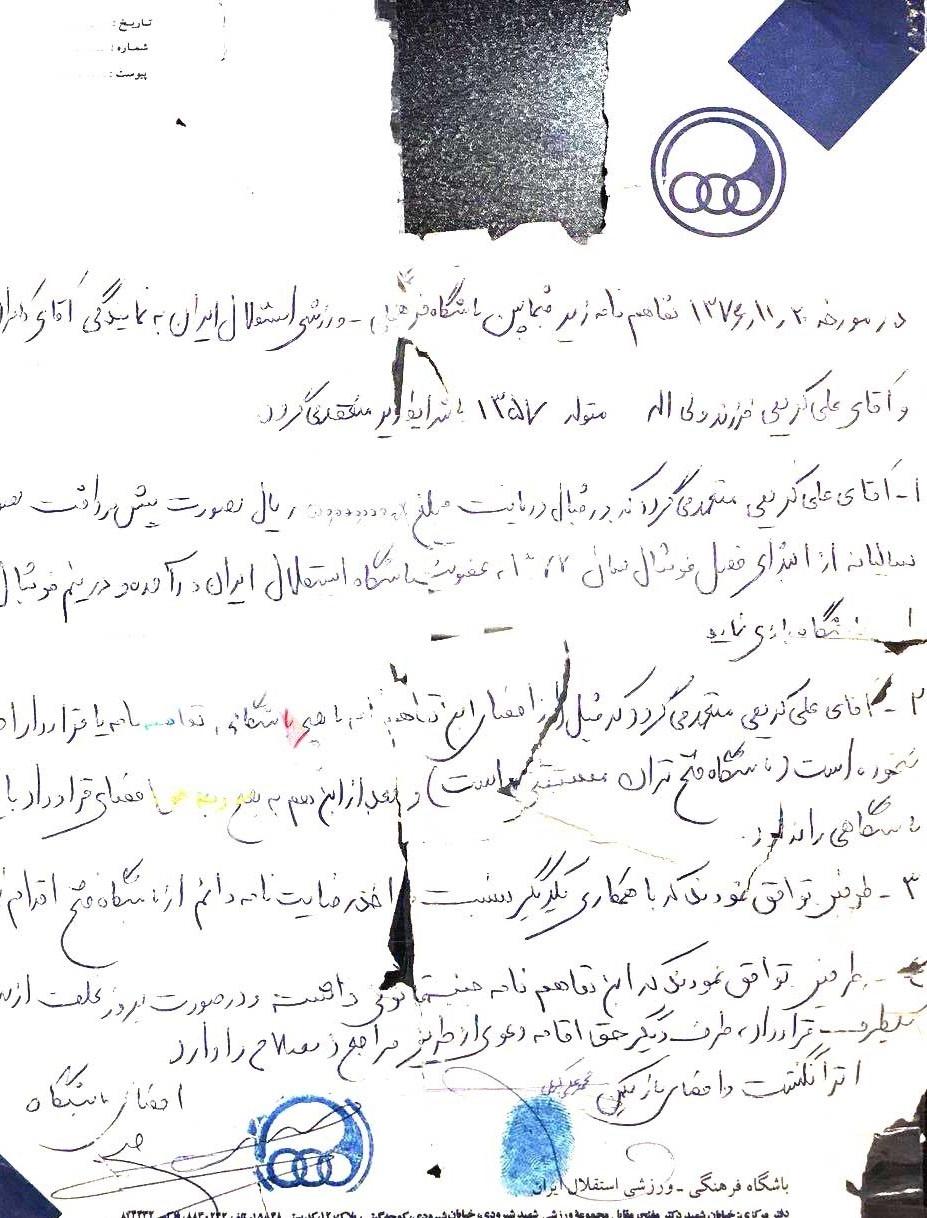 واکنش علی کریمی به قراردادش با استقلال