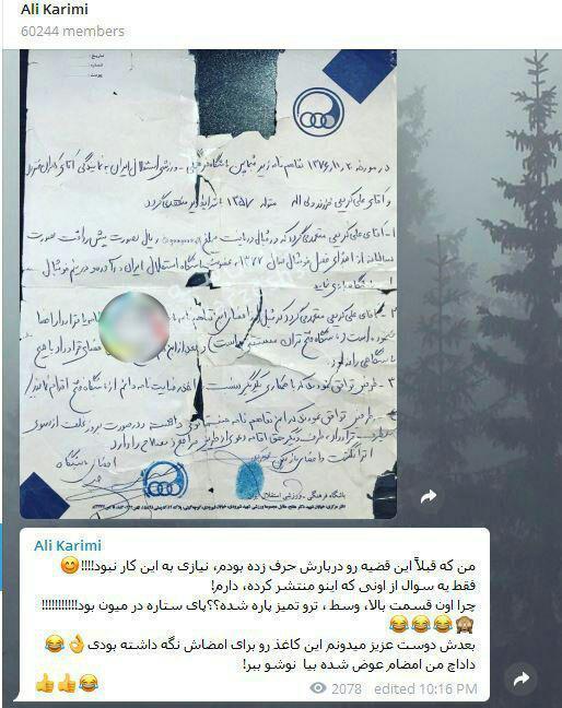 واکنش علی کریمی به انتشار قرارداد قدیمیاش با استقلال/عکس