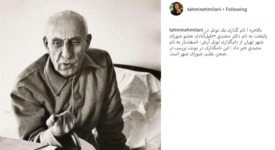 واکنش تهمینه میلانی به نامگذاری تونلی در تهران به نام مصدق/ عکس