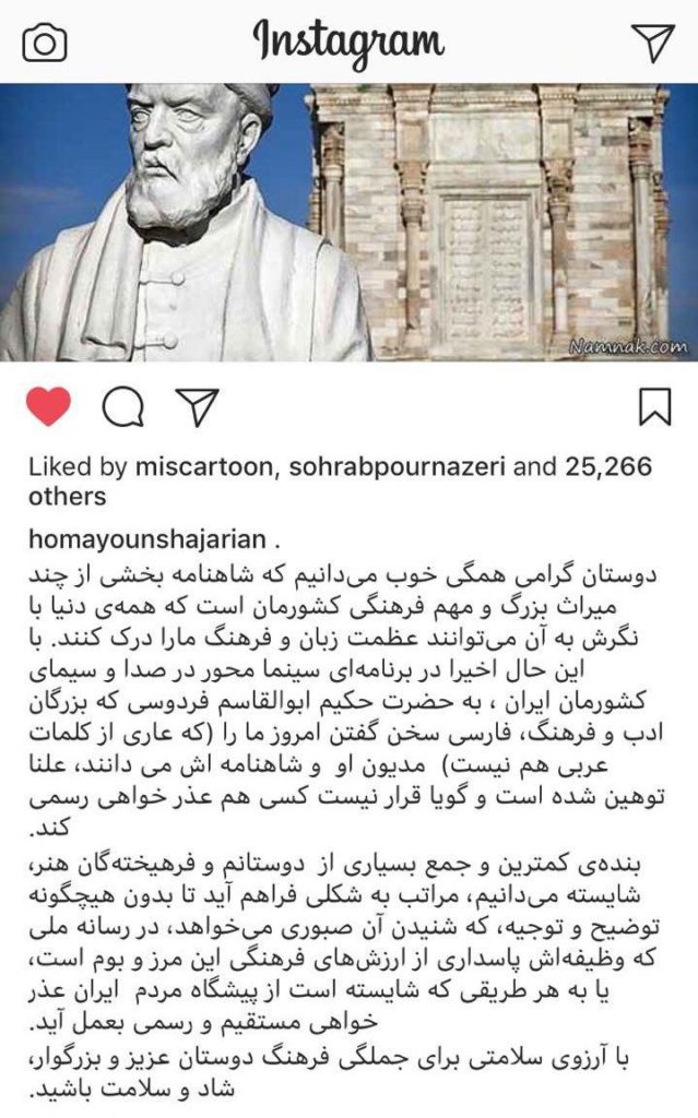 واکنش همایون شجریان به اظهارات توهين آميز يك كارگردان جوان درباره فردوسی/ توهین میکنند و عذرخواهی هم نمیکنند