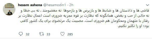 قوهقضاییه درباره مرگ دکتر سید امامی پاسخگو باشد