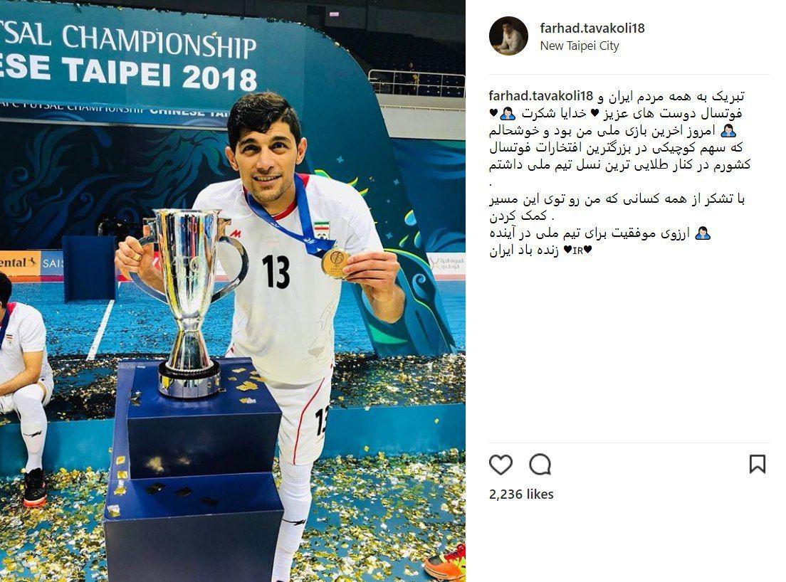 خداحافظی غیرمنتظره ستاره تیم ملی ایران+عکس