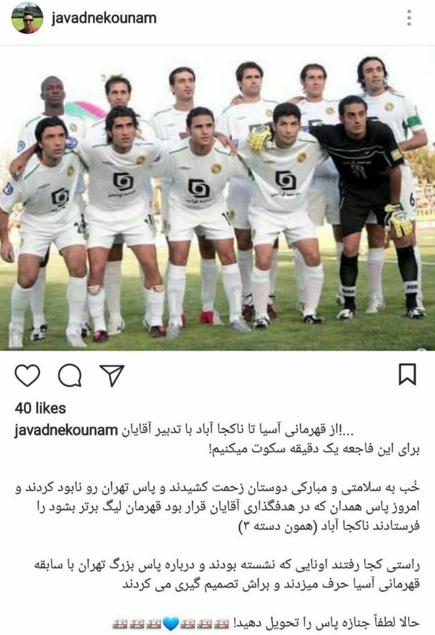 مرثیه جواد نکونام برای یک سقوط!