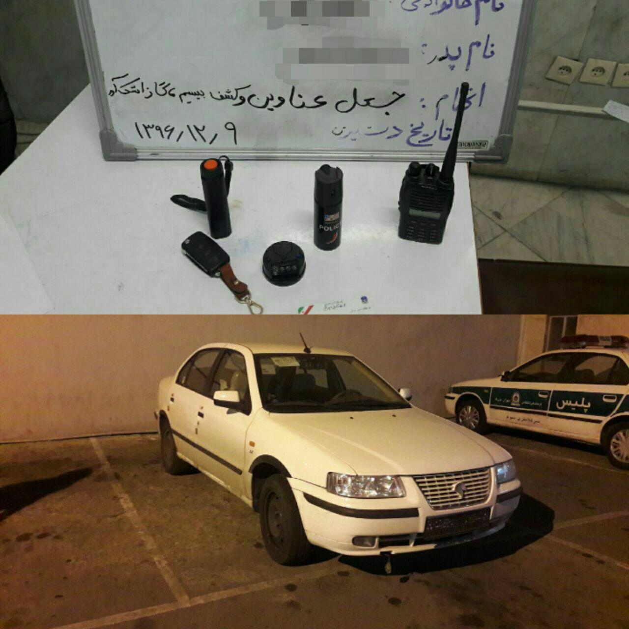 دستگیری مامور قلابی مترو دروازه دولت +عکس