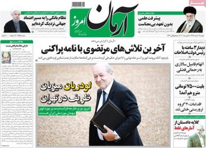 تصاویر/ روزنامه های ۱۴ اسفند ۹۶
