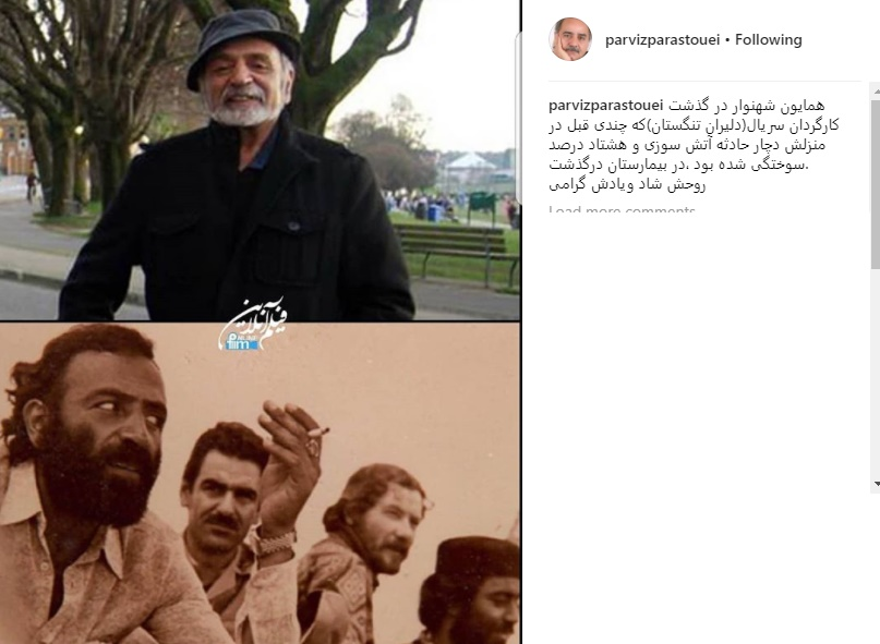 واکنش پرویز پرستویی به خبر درگذشت کارگردان «دلیران تنگستان»/ عکس