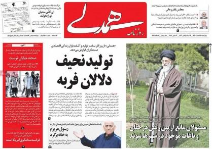 تصاویر/ صفحه اول روزنامه های ۱۶ اسفند ۹۶