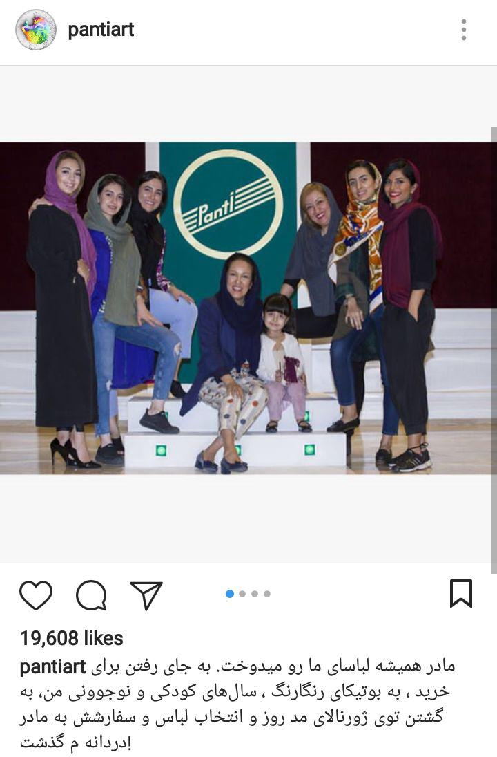 باز هم شلوار بازیگر زن ایرانی حاشیه ساز شد/عکس