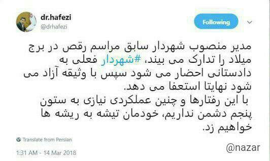 توییت حافظی از پشت پرده اتفاقهای شهرداری؛ شهردار تهران به قید وثیقه آزاد است/مدیر منصوب قالیباف مراسم رقص را تدارک دید