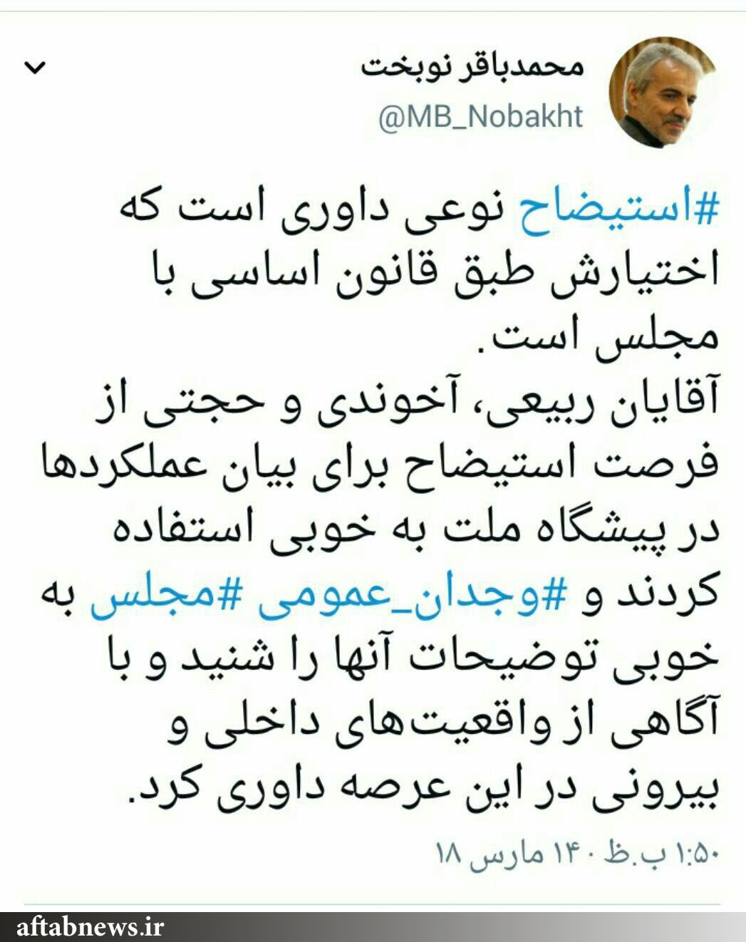 توئیت نوبخت پس از رأی اعتماد مجلس به سه وزیر دولت دوازدهم