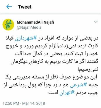 توییت بیربط شهردار در هیاهوی انتشار خبر استعفایش