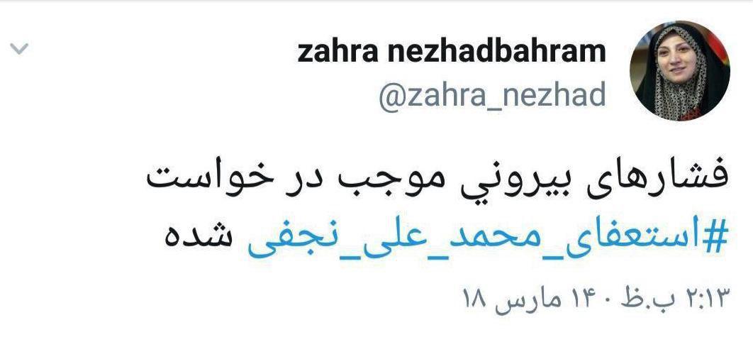 توئیت عضو شورای شهر درباره علت استعفای شهردار: فشارهای بیرونی موجب استعفا شده