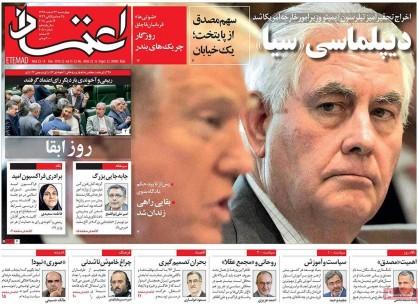 تصاویر/ روزنامه های چهارشنبه ۲۳ اسفند ۱۳۹۶