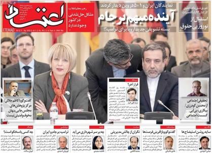 تصاویر/ روزنامه های ۲۶ اسفند ۹۶