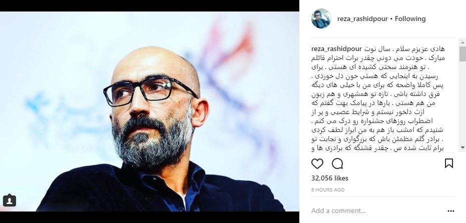 عذرخواهی رضا رشیدپور از بازیگر «لاتاری»/ عکس