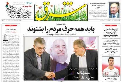 تصاویر/ روزنامه های دوشنبه ۲۸ اسفند ۹۶