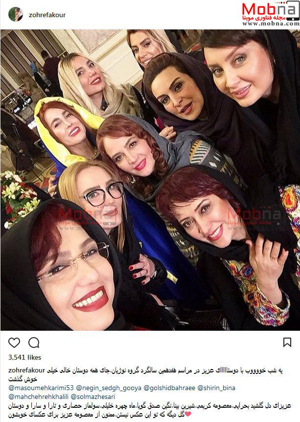 پوشش و حجاب متفاوت بازیگران زن در یک دورهمی (عکس)