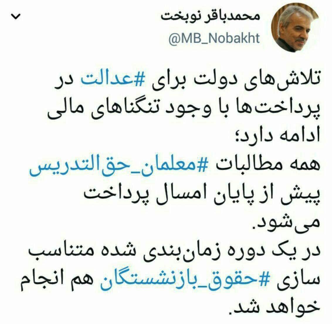 توییت نوبخت درباره پرداخت مطالبات معلمان و حقوق بازنشستگان