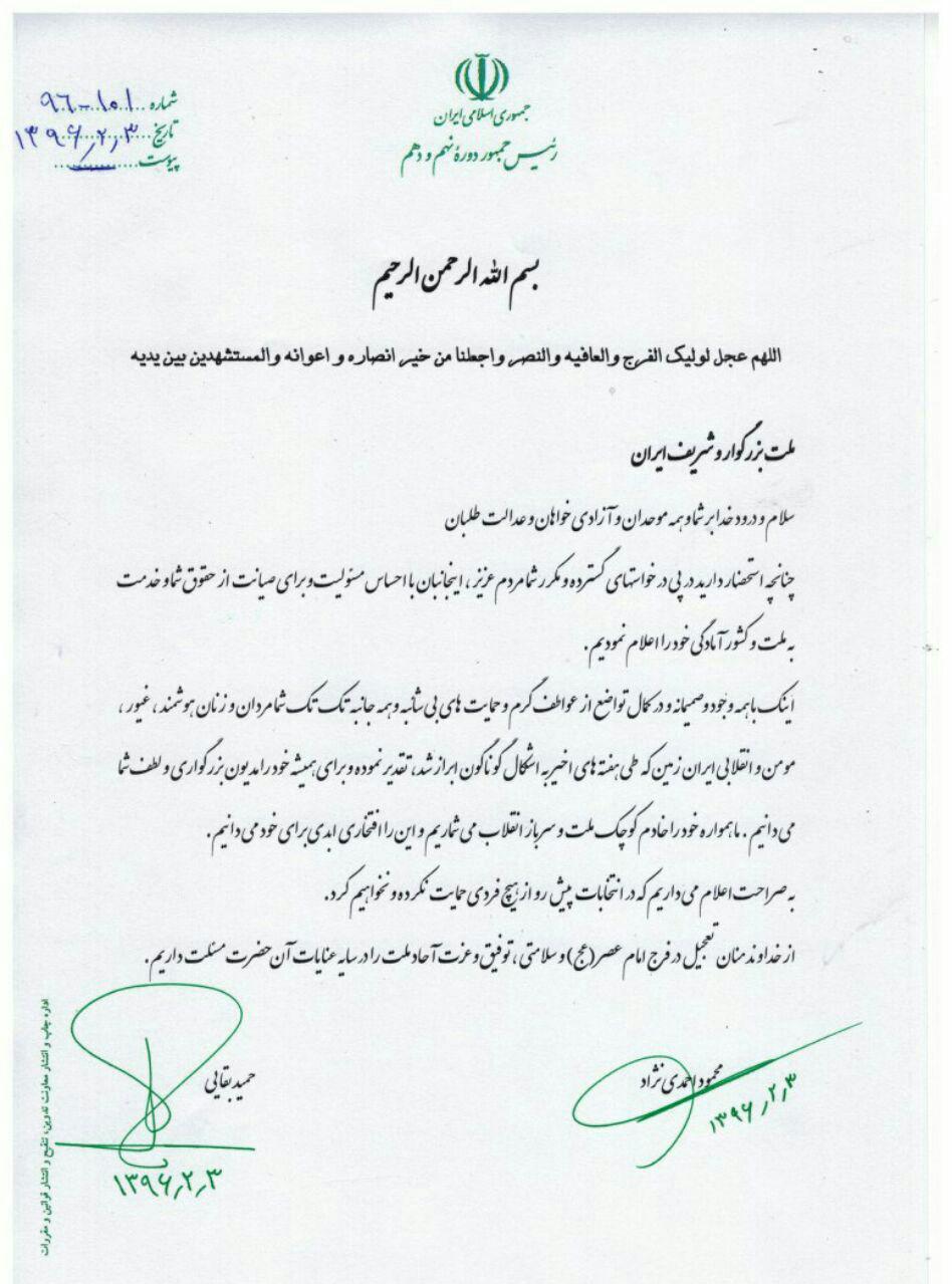 سکوت احمدینژاد و بقایی شکست/احمدینژاد: از هیچ نامزدی حمایت نمیکنیم