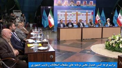 مراسم قرعهکشی برنامههای رادیویی و تلویزیونی نامزدهای انتخابات ریاستجمهوری+جدول