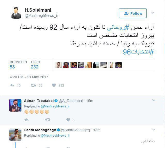 توییت ابوطالبی درباره نتایج انتخابات ریاستجمهوری