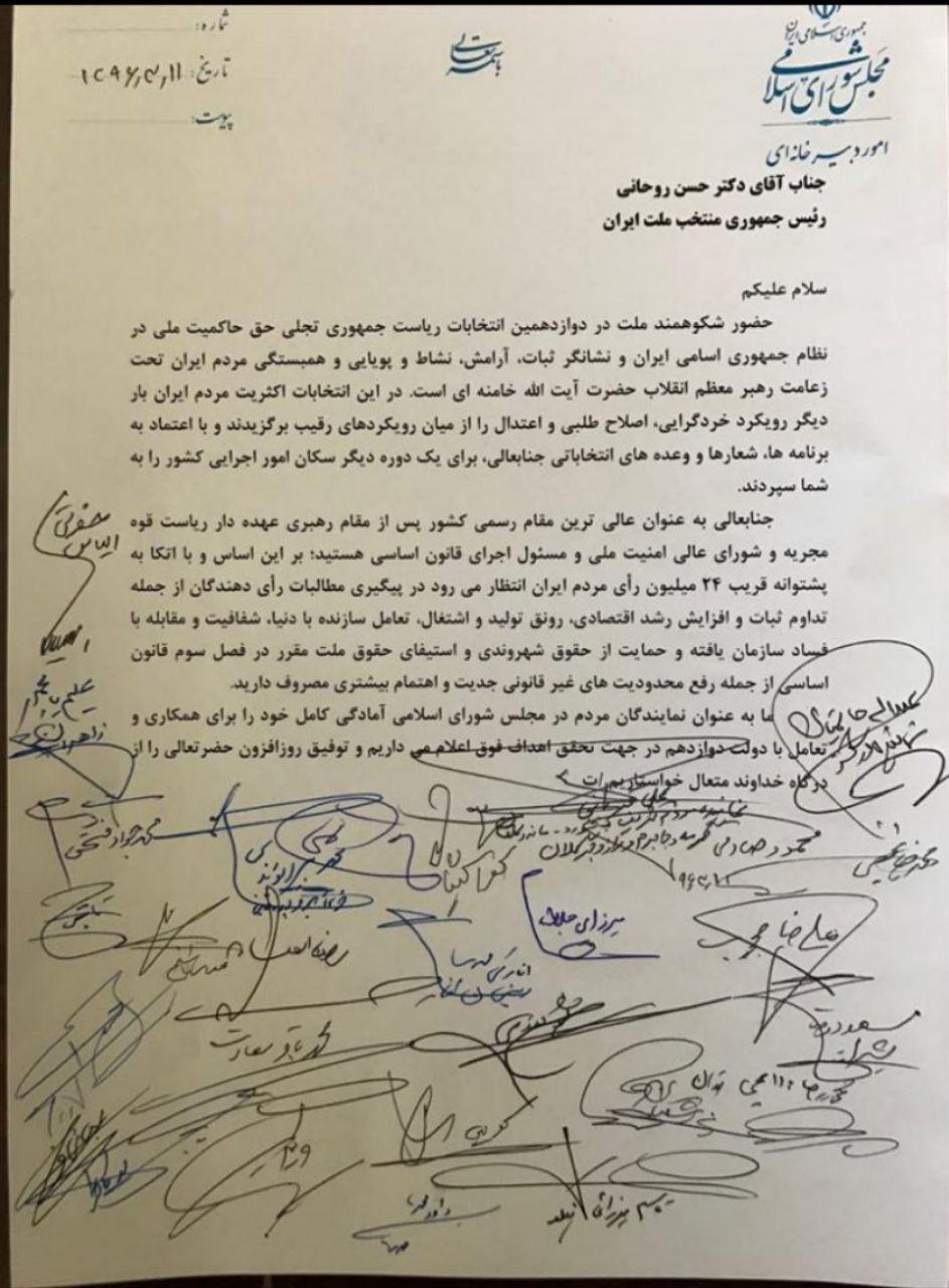 نامه جمعی از نمایندگان به رئیس جمهور: آماده کمک جهت رفع محدودیت های غیرقانونی