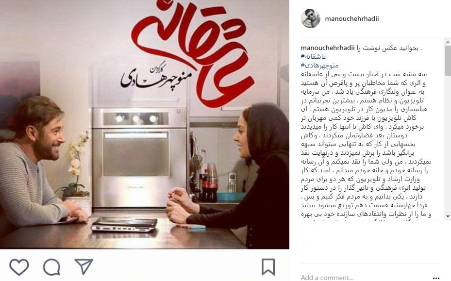 انتقاد کارگردان «عاشقانه» از گزارش خبری 20:30+ عکس