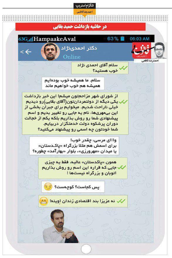 طنز/ در حاشیه بازداشت بقایی...