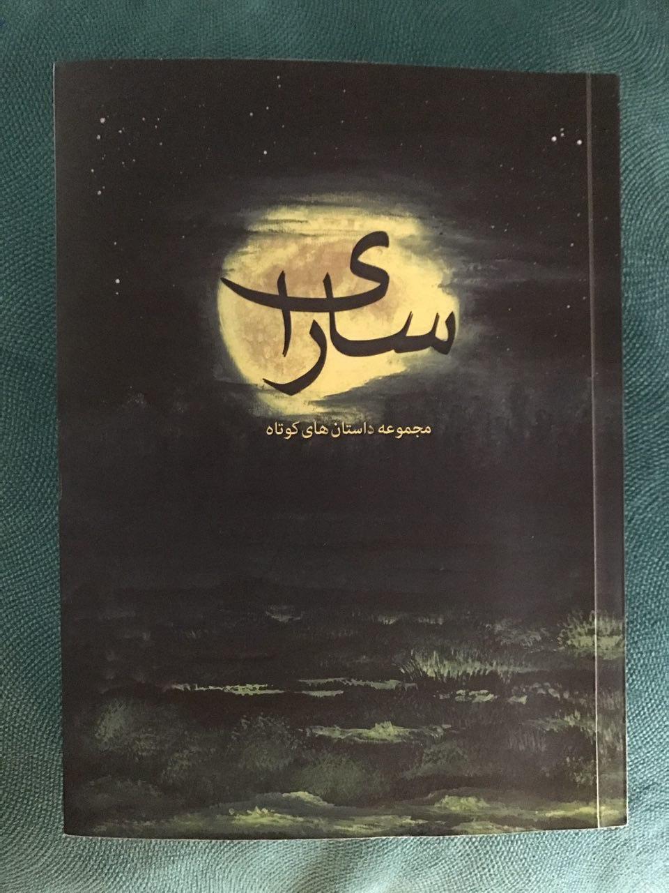 روایتهای زندگی به قلم 10 بانوی ایرانی