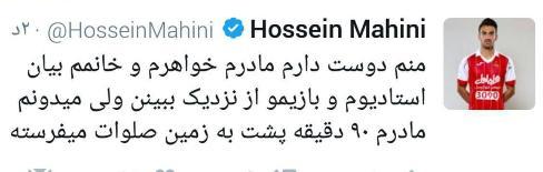 توئیت جالب حسین ماهینی درباره حضور بانوان در ورزشگاه! عکس