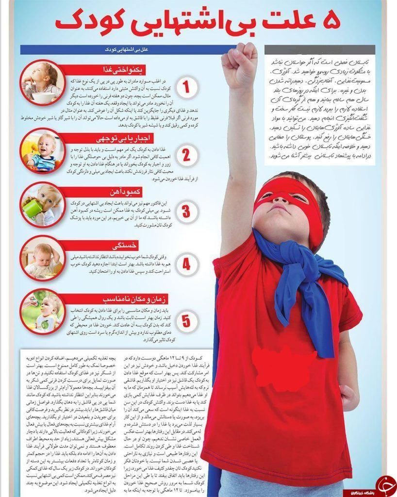 ۵ علت بی اشتهایی کودکان را بدانید/ اینفوگرافیک