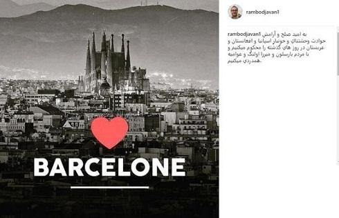 همدردی رامبد جوان با مردم حادثه دیده بارسلون و عربستان + عکس