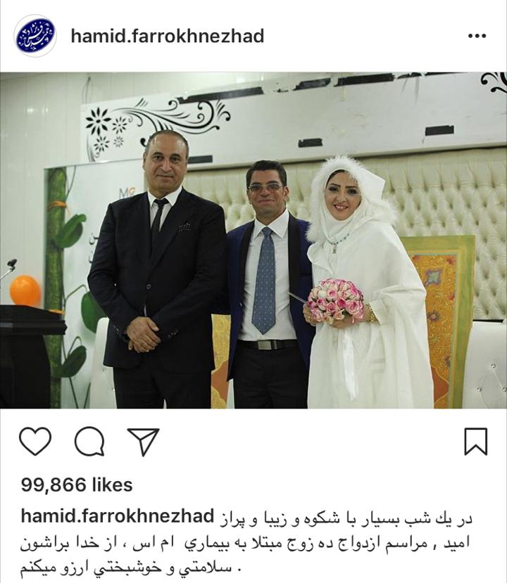 حمید فرخ نژاد در مراسم ازدواج بیماران ام اس / عکس