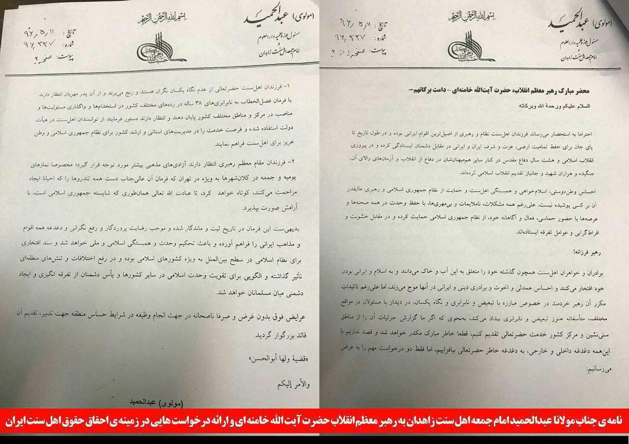 نامه مولانا عبدالحمید، امام جمعه اهل سنت زاهدان به رهبر انقلاب+پاسخ رهبری