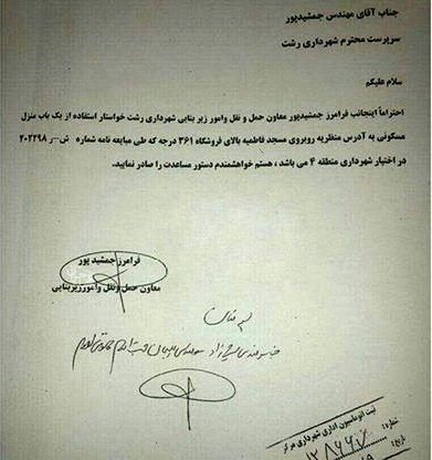 نامه عجیب شهردار رشت به خودش +تصویر
