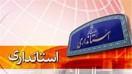 استاندار تهران تغییر کرد/ ۵ استاندار جدید مشخص شدند