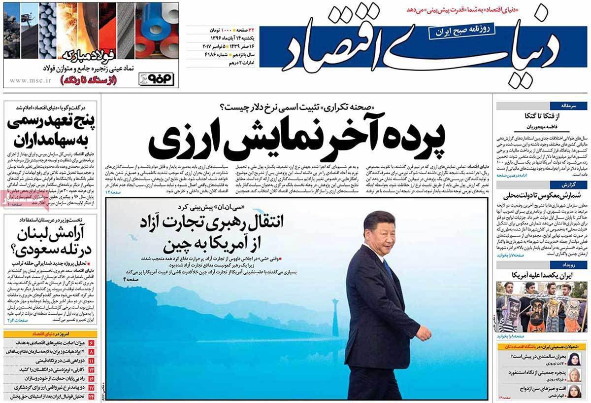 اتحاد های تلگرام تصاویر/روزنامههای یکشنبه ۱۴ آبان ۹۶