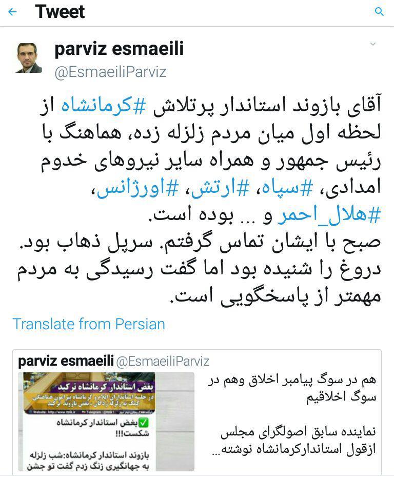 در سوگ اخلاق مدعیان اصولگرایی/سوءاستفاده از زلزله برای انتقام از دولت روحانی